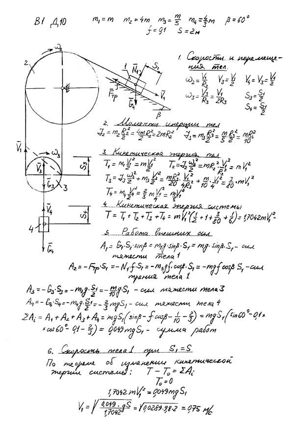 решебник задач теоретическая механика